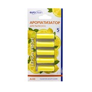 "Ароматизатор Euroclean для пылесоса ""Лимон"", 5 шт"